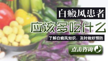 广元最好的白癜风医院